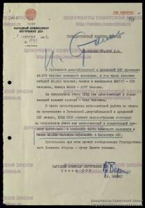 Order of Deportation of Germans