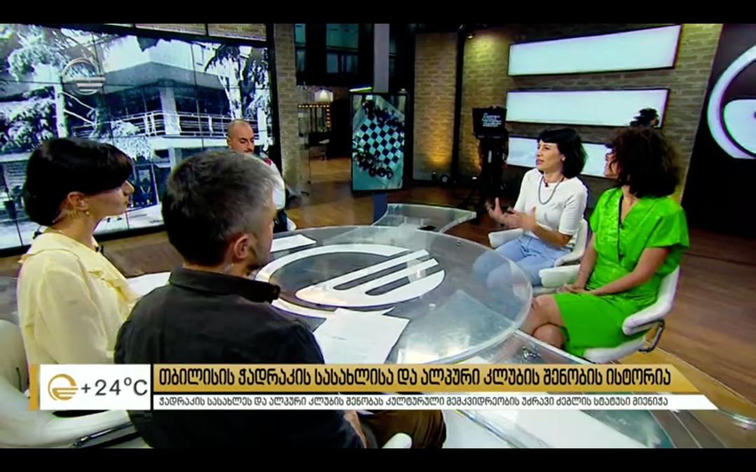 Tbilisi Chess Palace and Alpine Club's new status – Imedi TV