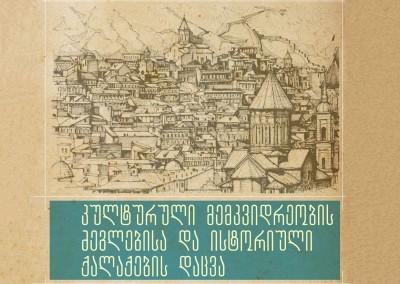 კულტურული მემკვიდრეობის ძეგლებისა და ისტორიული ქალაქების დაცვა