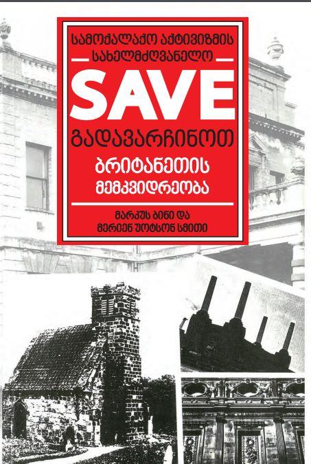 SAVE-ის სამოქალაქო აქტივიზმის სახელმძღვანელო ქართულ ენაზე გამოიცა