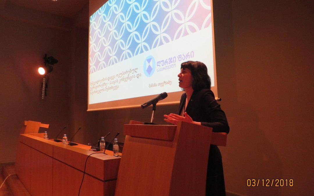 """Scientific Conference: """"Cultural Heritage on Occupied Territories"""""""